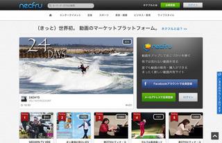 necfru《ネクフル》動画マーケットプラットフォーム.jpg